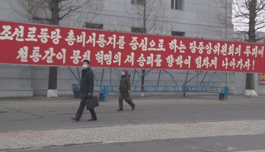北朝鮮、党大会の決定貫徹訴え 軍民大会開催やスローガン設置