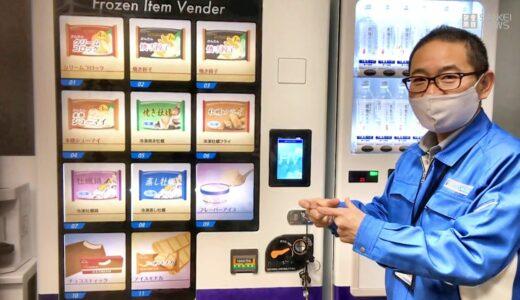冷凍自動販売機「ど冷えもん」飲食店から注目集める
