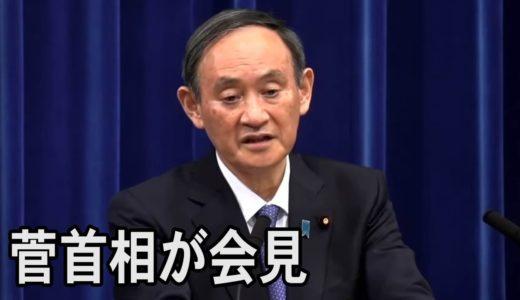 【ノーカット】菅首相が緊急事態宣言延長を表明 19時40分開始予定