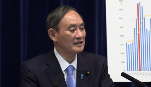 緊急事態宣言を延長 菅首相が記者会見(ノーカット版)